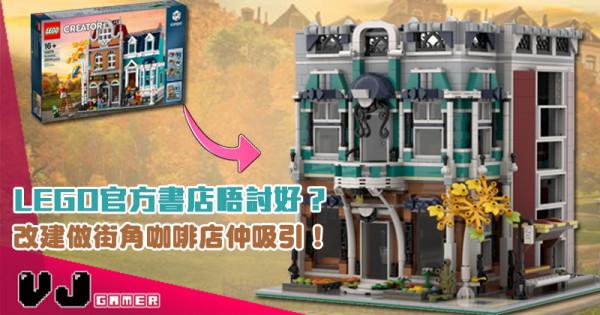 【玩物花絮】LEGO官方書店唔討好? 改建做街角咖啡店仲吸引!