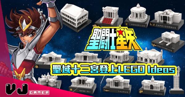 【玩物快訊】聖鬥士星矢 聖域十二宮登上LEGO Ideas