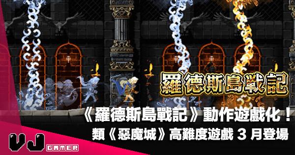 【遊戲新聞】《羅德斯島戰記》動作遊戲化!類《惡魔城》高難度遊戲 3 月登場