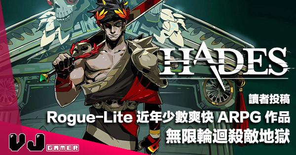 【讀者投稿】無限輪迴殺敵地獄《Hades》Rogue-Lite 近年少數爽快 ARPG 作品