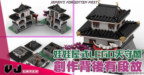 【玩物花絮】娃娃屋式LEGO天守閣 創作背後有段故