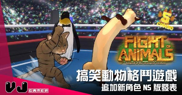 【遊戲新聞】搞笑動物格鬥遊戲 《動物之鬪》追加新角色NS版發表