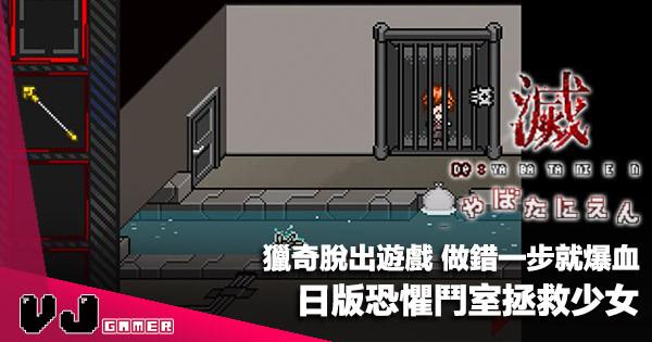 【遊戲新聞】獵奇脫出遊戲做錯一步就爆血《滅:這次糟糕了》日版恐懼鬥室拯救少女