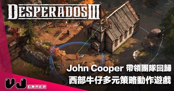 【遊戲新聞】John Cooper 帶領團隊回歸《Desperados III》西部牛仔多元策略動作遊戲