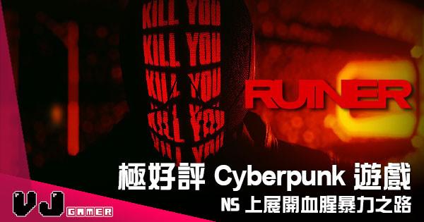 【遊戲新聞】極好評 Cyberpunk 遊戲 《Ruiner》NS 上展開血腥暴力之路