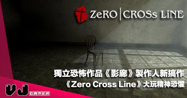 【遊戲新聞】獨立恐怖作品《影廊》製作人新搞作《Zero Cross Line》大玩精神恐懼