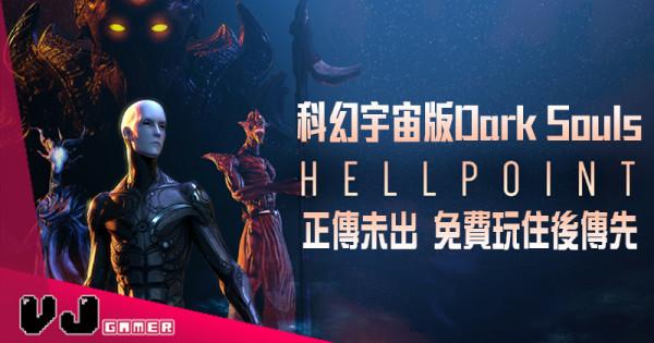 【遊戲新聞】科幻宇宙版Dark Souls《Hellpoint》正傳未出先比後傳你免費玩