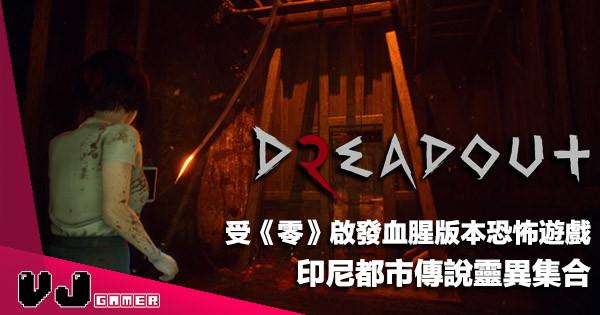 【遊戲新聞】受《零》啟發血腥版本恐怖遊戲《DreadOut 2》印尼都市傳說靈異集合