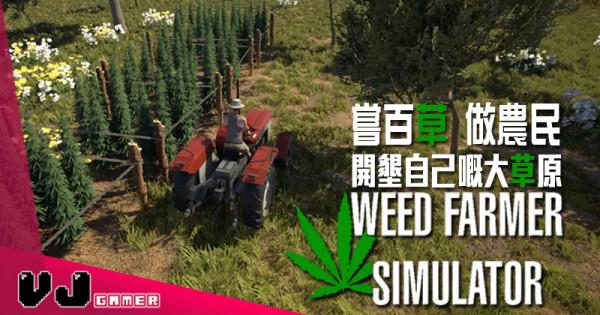 【遊戲新聞】嘗百草!做農民!開墾自己嘅大草原!《Weed Farmer Simulator》
