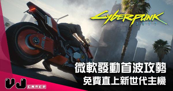【遊戲新聞】Xbox 發動首波攻勢 《Cyberpunk 2077》免費直上新世代主機