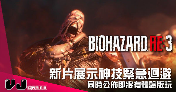 【遊戲新聞】《Biohazard RE:3》新影片展示神技「緊急迴避」 同時公佈即將有體驗版玩