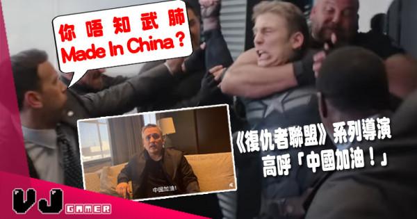 【影視花絮】《復仇者聯盟》系列導演高呼「中國加油!」 乜佢唔知武肺Made In China?