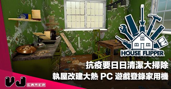 【遊戲新聞】抗疫要日日清潔大掃除《房產達人》執屋改建大熱 PC 遊戲登錄家用機