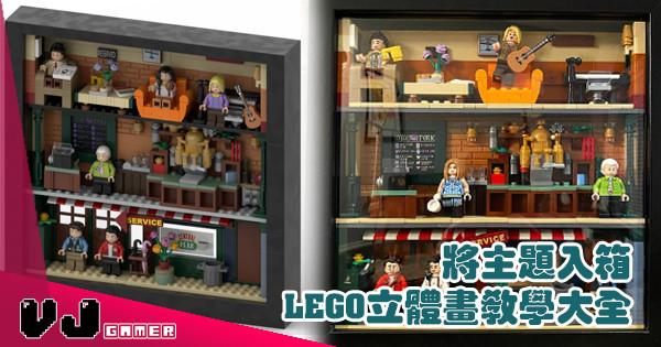 【玩物花絮】將主題入箱 LEGO立體畫教學大全