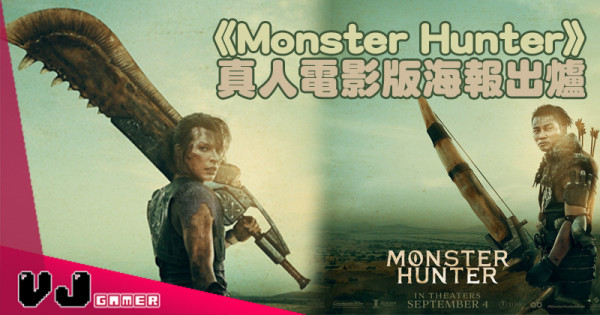 【影視花絮】《Monster Hunter》真人電影版海報出爐