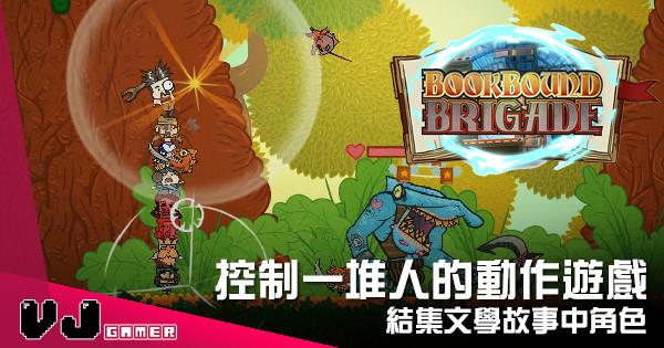 【遊戲新聞】結集文學故事中角色 《Bookbound Brigade》控制「一堆人」的動作遊戲