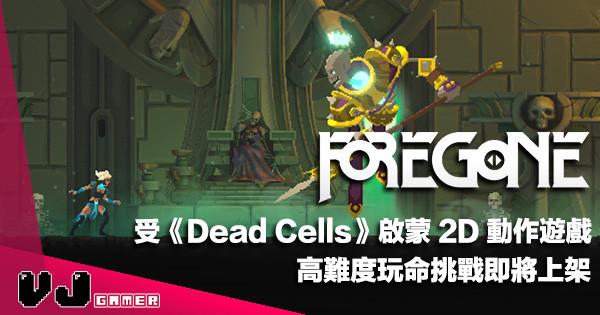 【遊戲新聞】受《Dead Cells》啟蒙 2D 動作遊戲《Foregone》高難度玩命挑戰即將上架