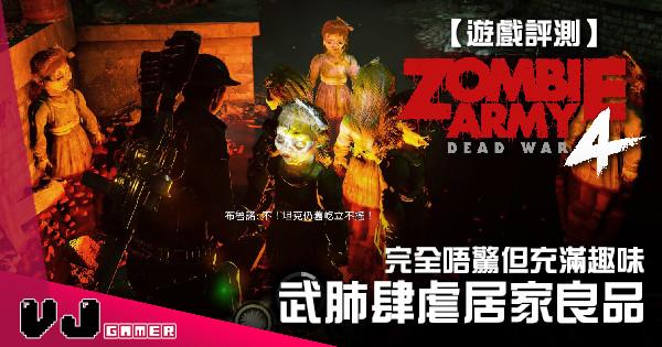 【遊戲評測】完全唔驚但充滿趣味 《Zombie Army 4》武肺肆虐居家良品