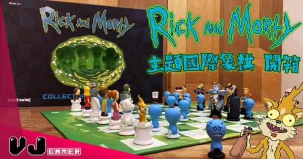 【玩物評測】幾舊水野算係咁《Rick and Morty》主題國際象棋 開箱