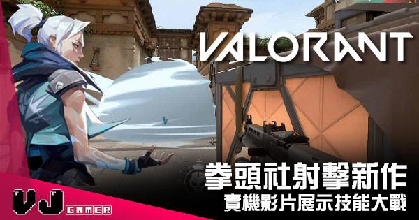 【遊戲新聞】拳頭社射擊新作 《VALORANT》實機影片展示技能大戰