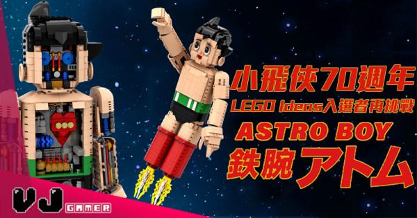 【玩物花絮】小飛俠70週年 LEGO Ideas入選者再挑戰 40cm LEGO阿童木