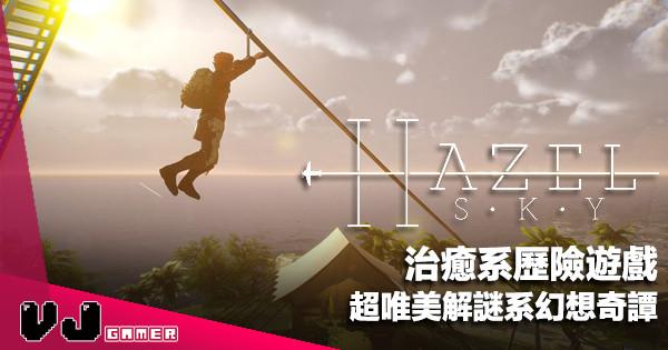 【遊戲新聞】治癒系歷險遊戲《Hazel Sky》超唯美解謎系幻想奇譚