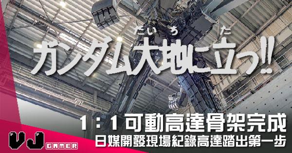 【影視動漫】1:1可動高達骨架完成 日媒「開發現場」紀錄高達踏出第一步!