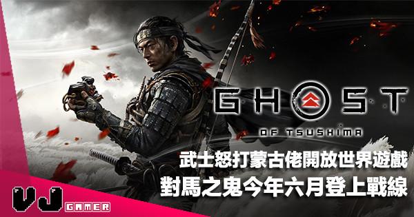 【遊戲新聞】武士怒打蒙古佬開放世界遊戲《Ghost of Tsushima》對馬之鬼今年六月登上戰線