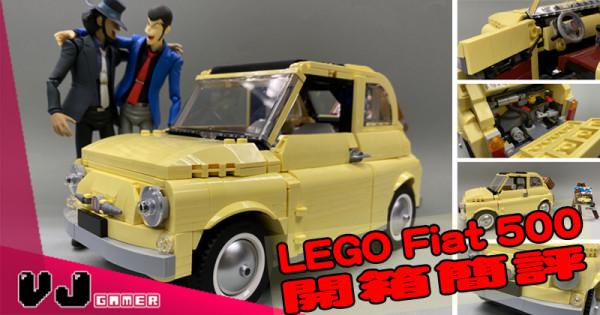 【玩物評測】花俏不花巧 LEGO Fiat 500 開箱簡評