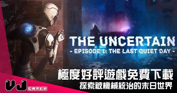 【遊戲新聞】極度好評遊戲免費下載 《The Uncertain: Last Quiet Day》探索被機械統治的末日世界