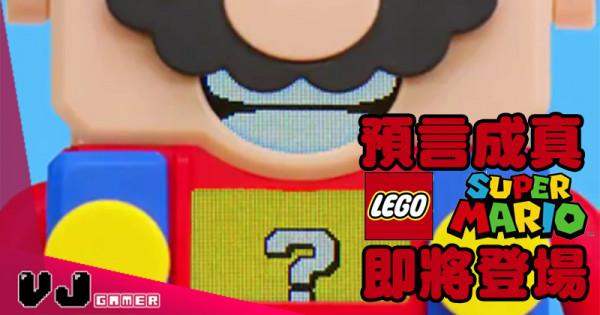 【LEGO快訊】預言成真 LEGO Mario 即將登場