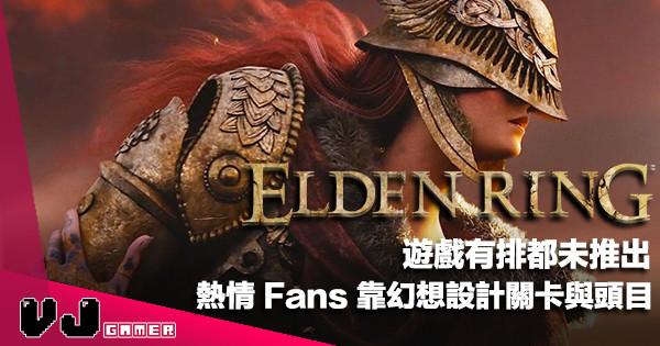 【遊戲新聞】遊戲有排都未推出《Elden Ring》熱情 Fans 靠幻想設計關卡與頭目