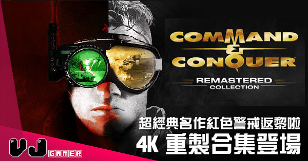 【遊戲新聞】超經典名作《紅色警戒》返黎啦 《C&C Remastered Collection》4K重製合集登場!