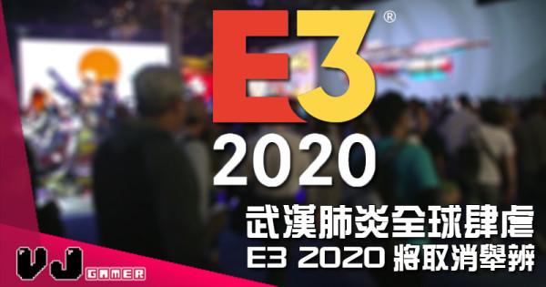 【遊戲新聞】武漢肺炎全球肆虐 E3 2020將取消舉辨