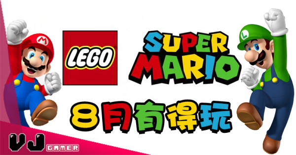【LEGO快訊】LEGO Super Mario 系列產品資訊 8月有得玩