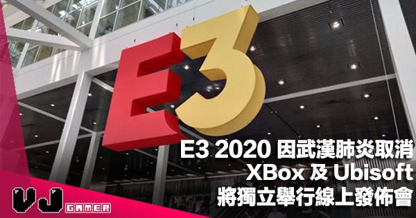 【遊戲新聞】E3 2020 因武漢肺炎取消・XBox 及 Ubisoft 將獨立舉行線上發佈會