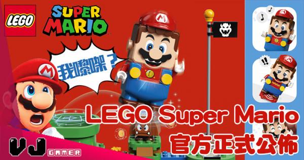 【LEGO快訊】LEGO Super Mario 系列產品 正式公佈