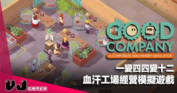 【遊戲新聞】一變四四變十二《Good Company》血汗工場經營模擬遊戲