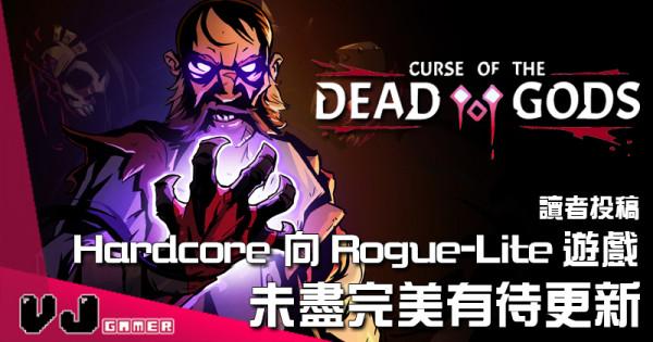 【讀者投稿】《Curse of the Dead Gods》Hardcore 向 Rogue-Lite 遊戲 未盡完美有待更新