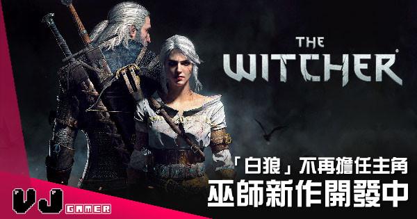 【遊戲新聞】CDPR 確認《巫師》新作開發中 「白狼」不再擔任主角