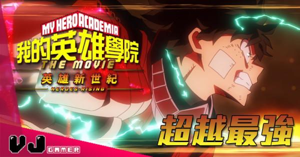 【PR】超越《你的名字。》 破美國開畫票房紀錄  《我的英雄學院劇場版:英雄新世紀》即將香港上映!