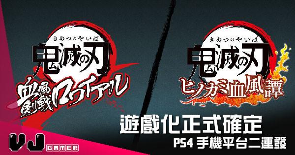 【遊戲新聞】《鬼滅之刃》遊戲化正式確定 PS4手機平台二連發