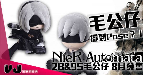【玩物快訊】咁都擺到Pose?! 《NieR:Automata》2B&9S毛公仔 8月發售