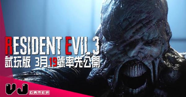 【遊戲新聞】《Biohazard RE:3》試玩版 3月19號率先公開