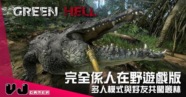 【遊戲新聞】完全係「人在野」遊戲版 《Green Hell》多人模式與好友共闖叢林