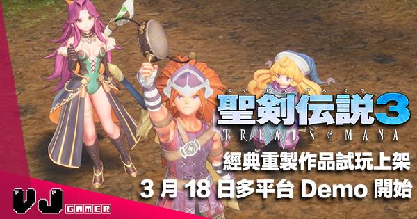 【遊戲新聞】經典重製作品試玩上架《聖劍傳說 3》3 月 18 日多平台 Demo 開始