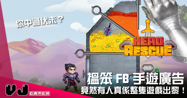 【遊戲新聞】搵笨 FB 手遊廣告 竟然有人真係整隻遊戲《Hero Rescue》出黎