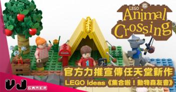 【玩物花絮】官方力推宣傳 LEGO Ideas《集合啦!動物森友會》