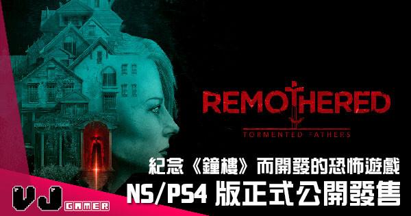 【遊戲新聞】紀念《鐘樓》而開發的恐怖遊戲 《Remothered: Tormented Fathers》NS / PS4 版正式公開發售