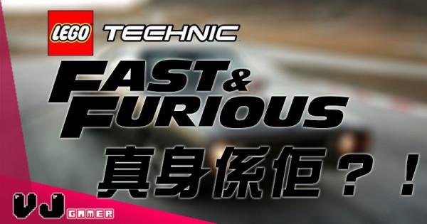 【LEGO快訊】風向帶錯晒 LEGO Technic Fast & Furious 真身係佢?!